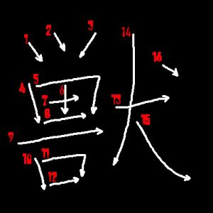 """Jouyou Kanji """"獣"""" Stroke Order"""
