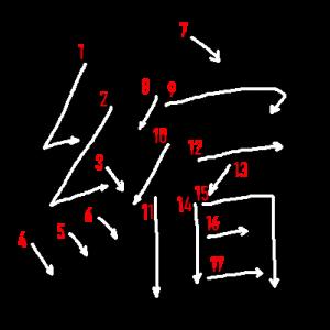 """Jouyou Kanji """"縮"""" Stroke Order"""