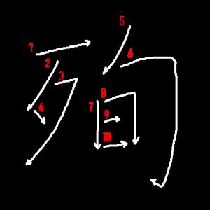 """Jouyou Kanji """"殉"""" Stroke Order"""