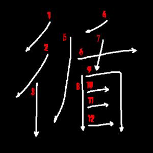 """Jouyou Kanji """"循"""" Stroke Order"""