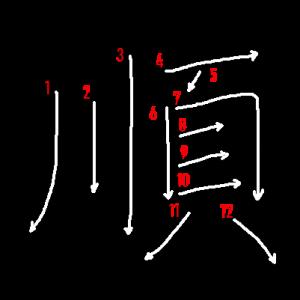 """Jouyou Kanji """"順"""" Stroke Order"""
