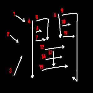 """Jouyou Kanji """"潤"""" Stroke Order"""