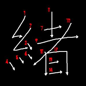 """Jouyou Kanji """"緒"""" Stroke Order"""