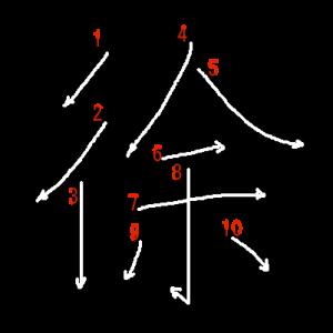 """Jouyou Kanji """"徐"""" Stroke Order"""