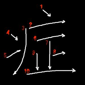 """Jouyou Kanji """"症"""" Stroke Order"""