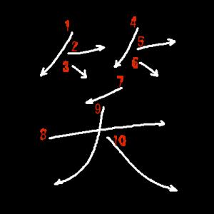 """Jouyou Kanji """"笑"""" Stroke Order"""