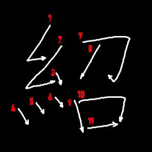 """Jouyou Kanji """"紹"""" Stroke Order"""