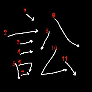 """Jouyou Kanji """"訟"""" Stroke Order"""