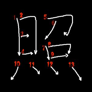 """Jouyou Kanji """"照"""" Stroke Order"""