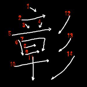 """Jouyou Kanji """"彰"""" Stroke Order"""