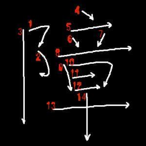 """Jouyou Kanji """"障"""" Stroke Order"""