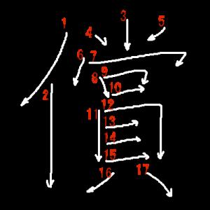 """Jouyou Kanji """"償"""" Stroke Order"""