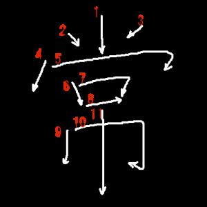 """Jouyou Kanji """"常"""" Stroke Order"""