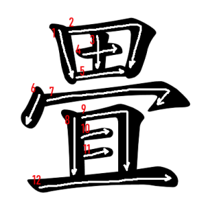 """Jouyou Kanji """"畳"""" Stroke Order"""