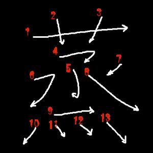 """Jouyou Kanji """"蒸"""" Stroke Order"""