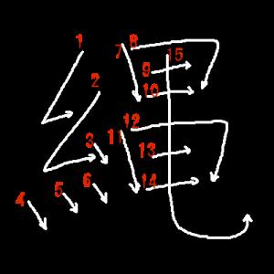 "Jouyou Kanji ""縄"" Stroke Order"