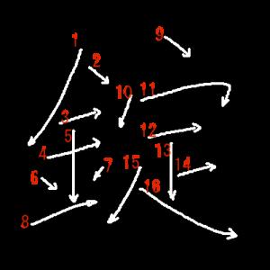 """Jouyou Kanji """"錠"""" Stroke Order"""