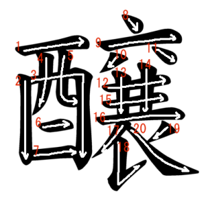 """Jouyou Kanji """"醸"""" Stroke Order"""