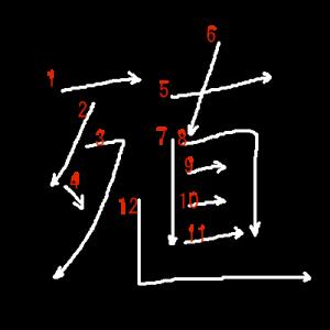 """Jouyou Kanji """"殖"""" Stroke Order"""