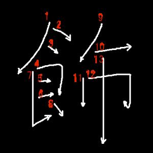"""Jouyou Kanji """"飾"""" Stroke Order"""