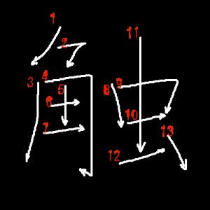 """Jouyou Kanji """"触"""" Stroke Order"""