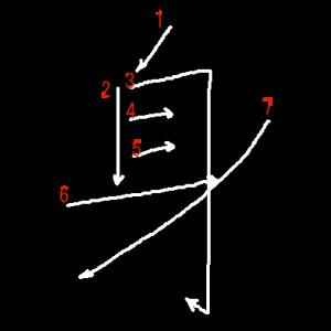 """Jouyou Kanji """"身"""" Stroke Order"""