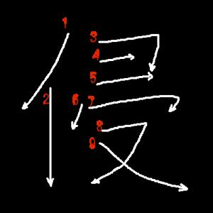 """Jouyou Kanji """"侵"""" Stroke Order"""