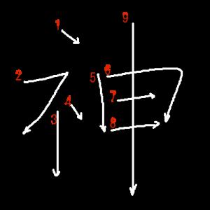 """Jouyou Kanji """"神"""" Stroke Order"""
