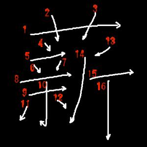 """Jouyou Kanji """"薪"""" Stroke Order"""
