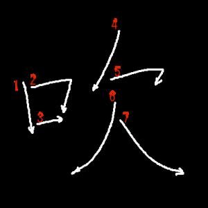 """Jouyou Kanji """"吹"""" Stroke Order"""