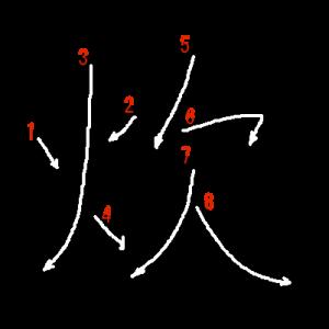 """Jouyou Kanji """"炊"""" Stroke Order"""