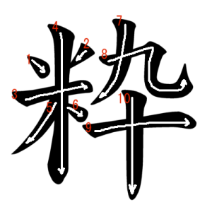 """Jouyou Kanji """"粋"""" Stroke Order"""