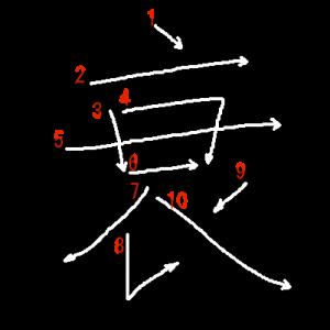 """Jouyou Kanji """"衰"""" Stroke Order"""