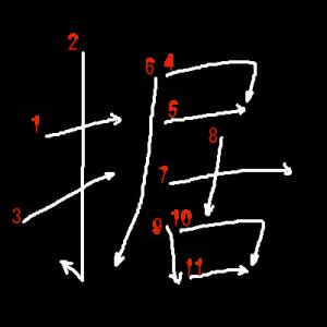 """Jouyou Kanji """"据"""" Stroke Order"""