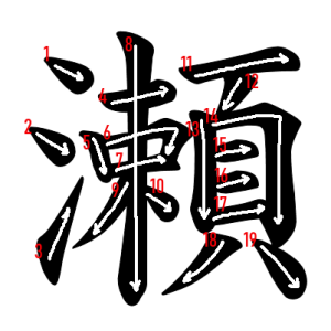 """Jouyou Kanji """"瀬"""" Stroke Order"""
