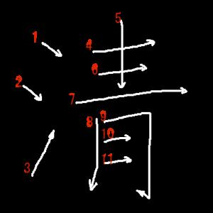 """Jouyou Kanji """"清"""" Stroke Order"""