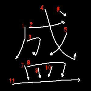 """Jouyou Kanji """"盛"""" Stroke Order"""