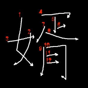 """Jouyou Kanji """"婿"""" Stroke Order"""