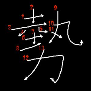 """Jouyou Kanji """"勢"""" Stroke Order"""