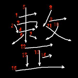 """Jouyou Kanji """"整"""" Stroke Order"""
