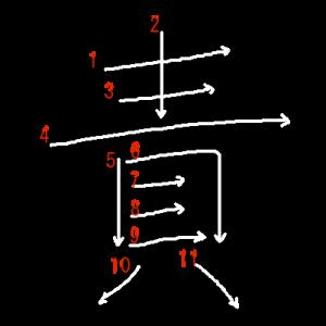 """Jouyou Kanji """"責"""" Stroke Order"""