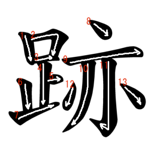 """Jouyou Kanji """"跡"""" Stroke Order"""