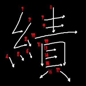 """Jouyou Kanji """"績"""" Stroke Order"""