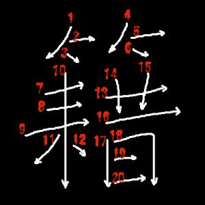 """Jouyou Kanji """"籍"""" Stroke Order"""
