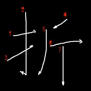 """Jouyou Kanji """"折"""" Stroke Order"""