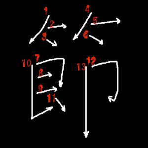 """Jouyou Kanji """"節"""" Stroke Order"""