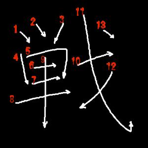 """Jouyou Kanji """"戦"""" Stroke Order"""