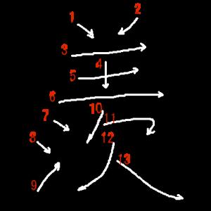 """Jouyou Kanji """"羨"""" Stroke Order"""