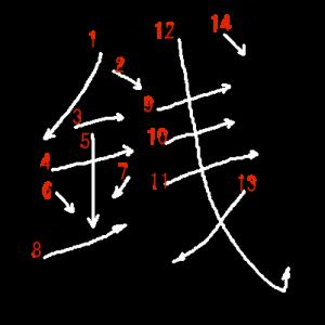 """Jouyou Kanji """"銭"""" Stroke Order"""