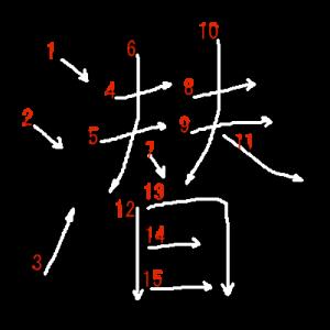 """Jouyou Kanji """"潜"""" Stroke Order"""